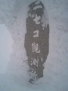 ニセコアンヌプリ